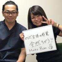 東京都在住/トモコ様/女性/会社員