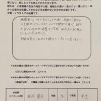 横浜市南区在住 竹岡愛斗様(男性/16歳/学生)